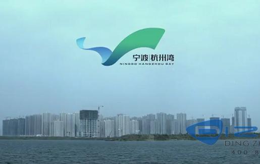 杭州湾新区·宁波