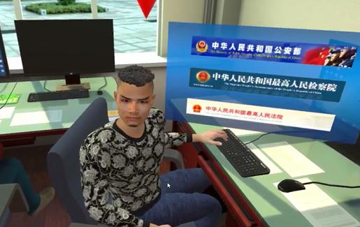 电信诈骗VR