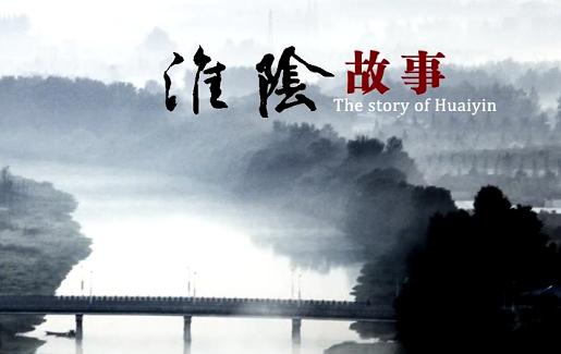 淮阴城市宣传片