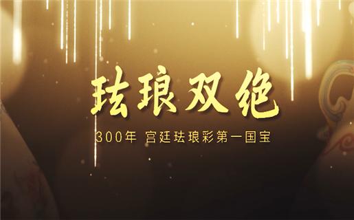 珐琅双绝产品宣传片3