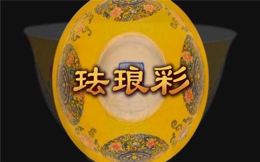 珐琅双绝产品宣传片1