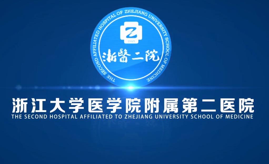 浙医二院宣传片