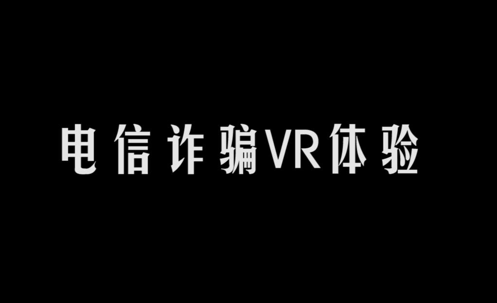 VR安全警示教育体验