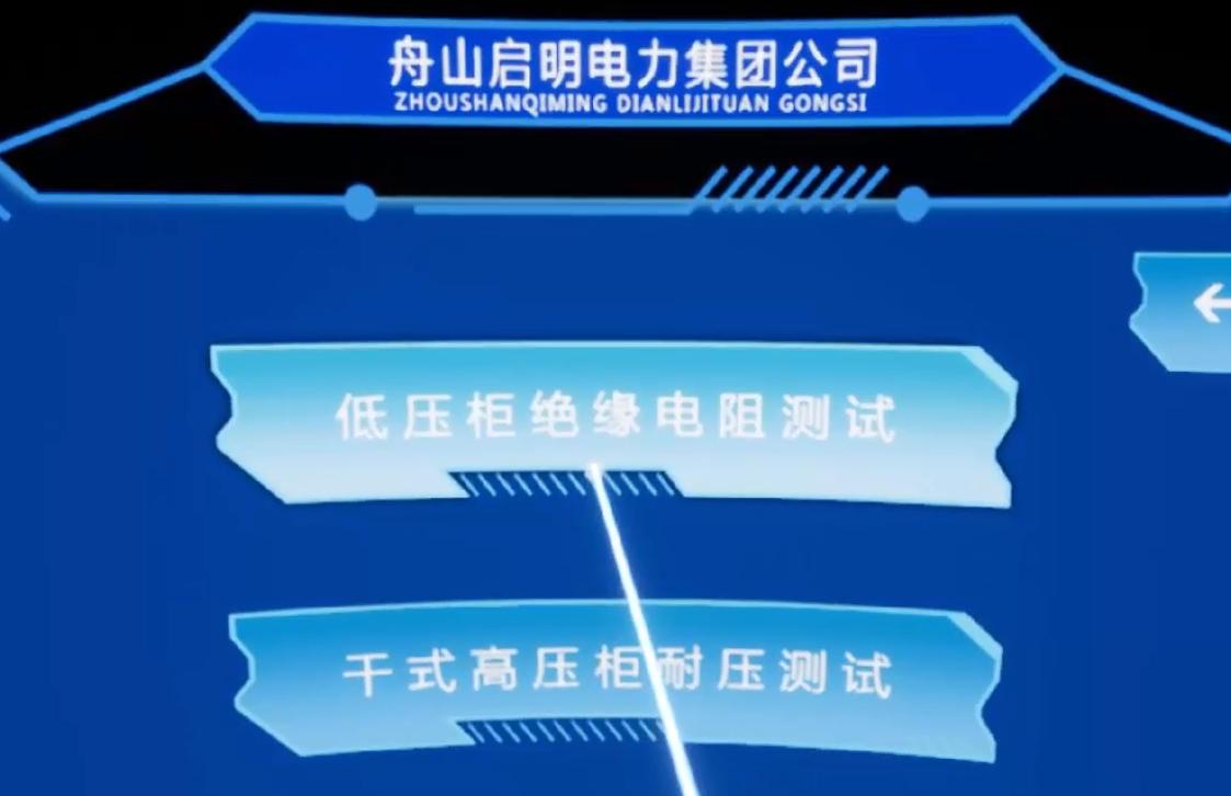 舟山电力VR培训