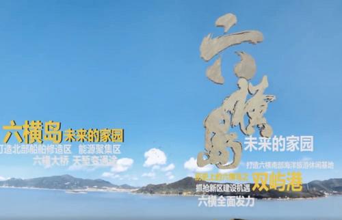 六横岛宣传片A